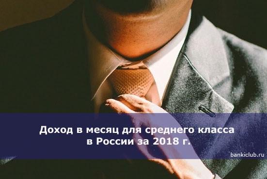 Доход в месяц для среднего класса в России за 2018 г.