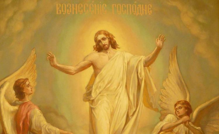 Какие слова читать на Вознесение Господне