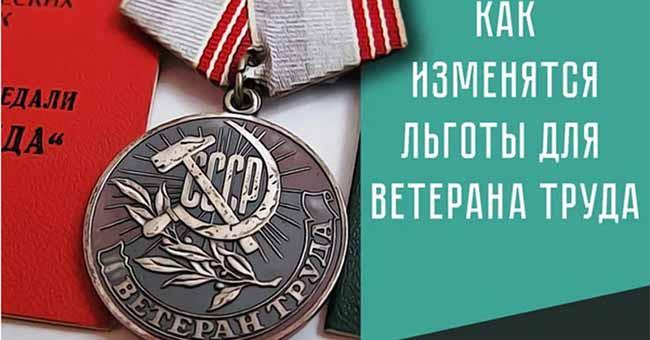 Федеральные льготы ветеранам труда в 2020 году в России