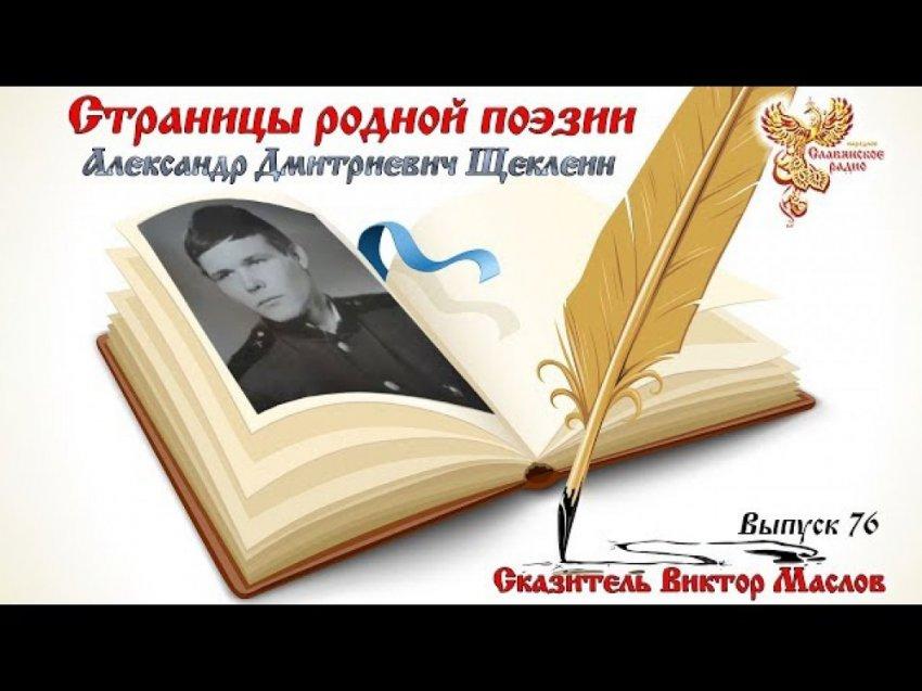 Страницы родной поэзии. Выпуск 76. Александр Дмитриевич Щеклеин