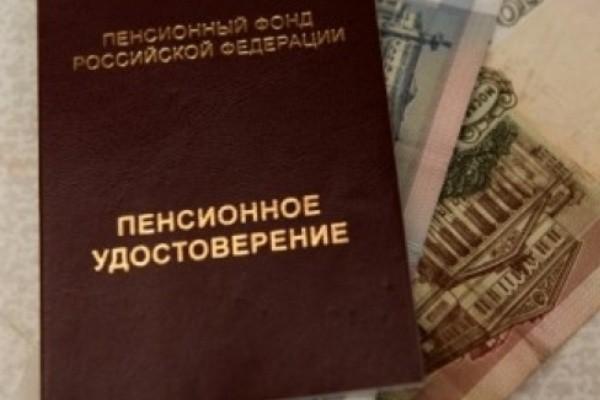 Названы россияне, которые получат пенсию досрочно