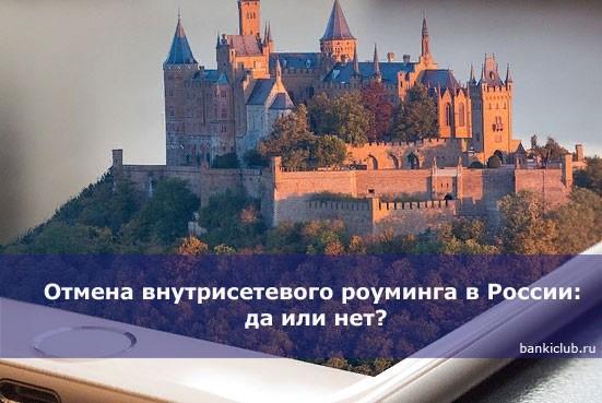 Отмена внутрисетевого роуминга в России: да или нет?