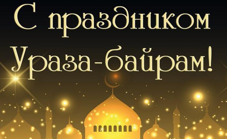 Ураза Байрам 2019: традиции праздника и поздравления