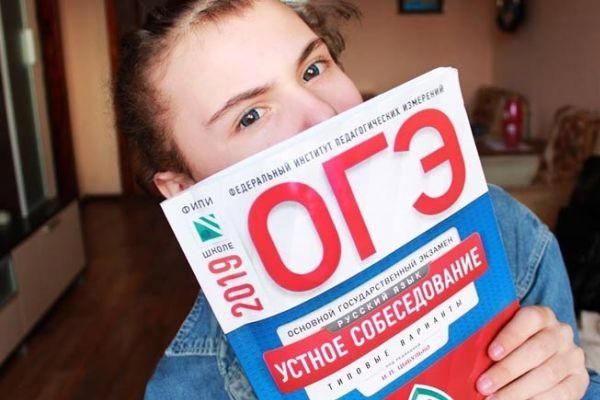 Результаты ОГЭ 2019 по русскому языку: узнать можно онлайн, где посмотреть в интернете