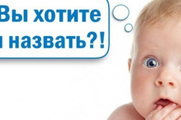 Сейчас модно давать иностранные и славянские имена
