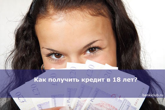 Как получить кредит в 18 лет?