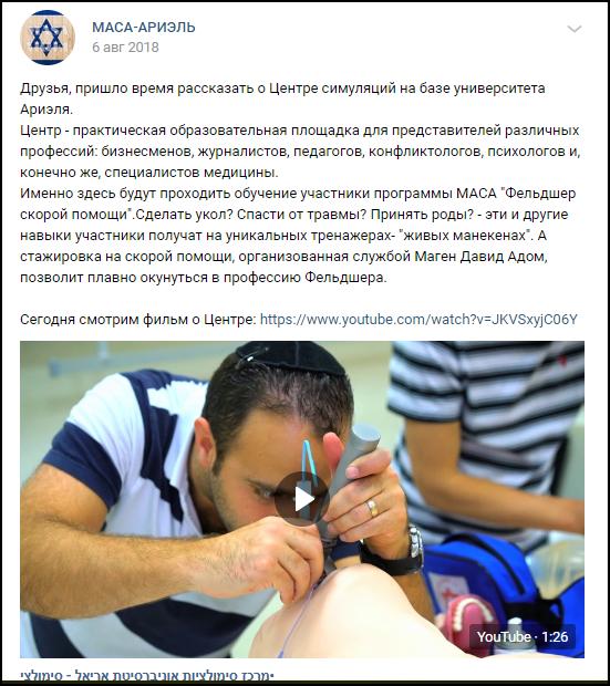 Выявлены массовые нарушения прав русской молодежи на программе «МАСА-Ариэль» в Израиле