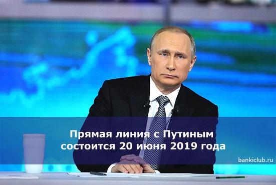 Прямая линия с Путиным состоится 20 июня 2019 года