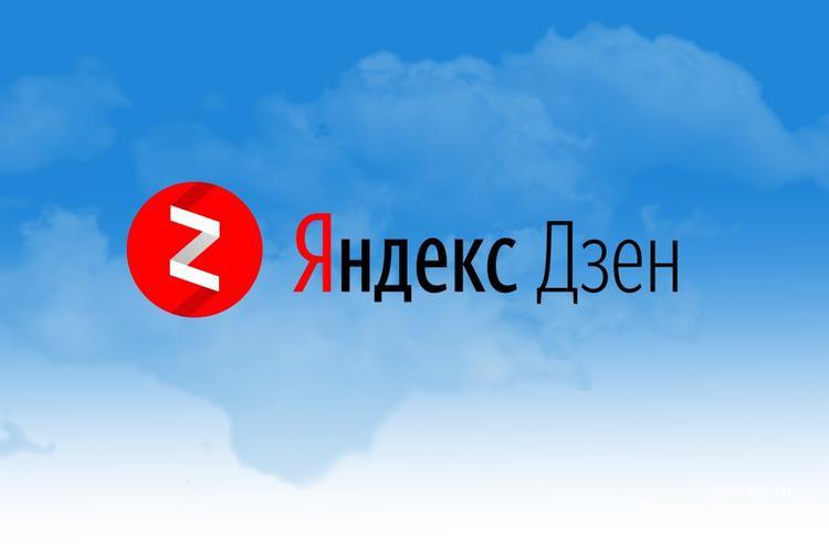 Миллионы с помощью Яндекс.Дзена
