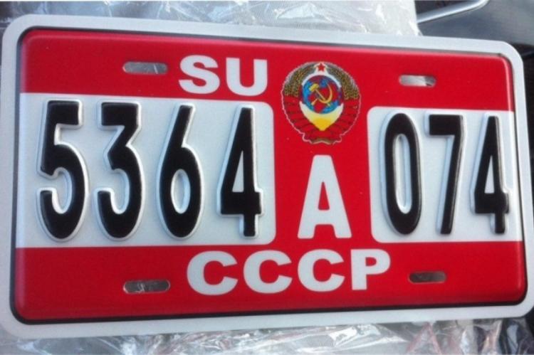 Номерные госзнаки СССР в России?!