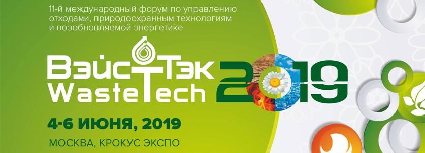 Ежегодная выставка WasteTech в Москве. Инновационные решения для утилизации отходов представила и компания Эко-Спектрум
