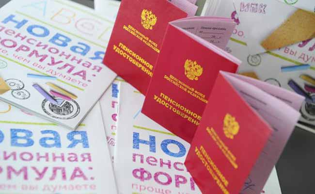 Новая пенсионная реформа 2020 в России