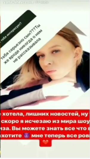 Яна Шевцова заявила, что у нее есть ребенок