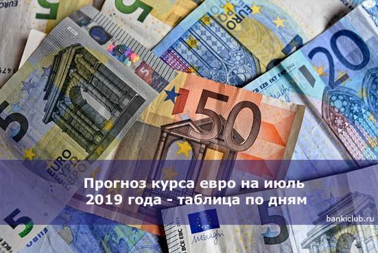 Прогноз курса евро на июль 2019 года — таблица по дням