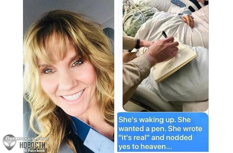 «Это реально!»: Американка умерла на 27 минут, а потом рассказала, что была на небесах - Паранормальные новости
