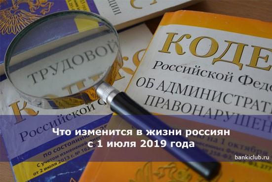 Что изменится в жизни россиян с 1 июля 2019 года