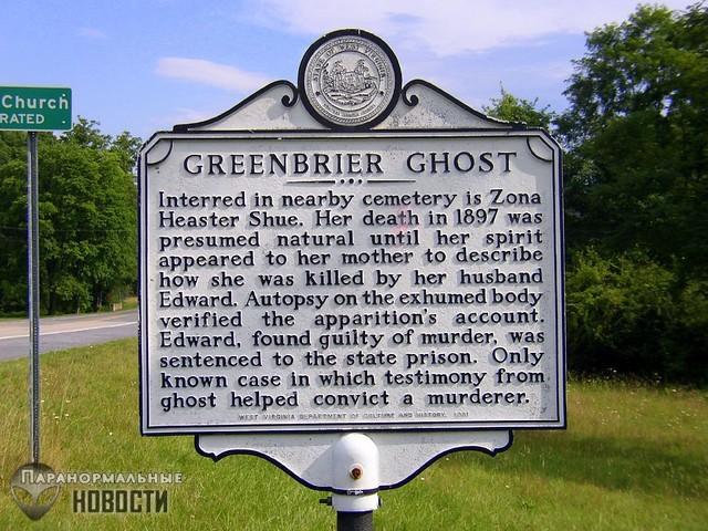 Гринбрайерское привидение или как призрак убитой девушки наказал ее убийцу - Паранормальные новости