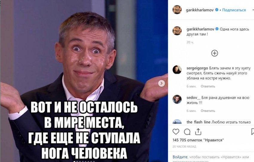В сети разгорается противостояние Алексея Панина и Гарика Харламова