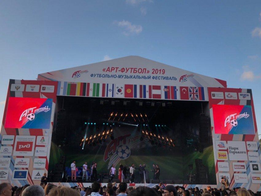 В Парке Горького прошел концерт в рамках фестиваля «Арт-Футбол»