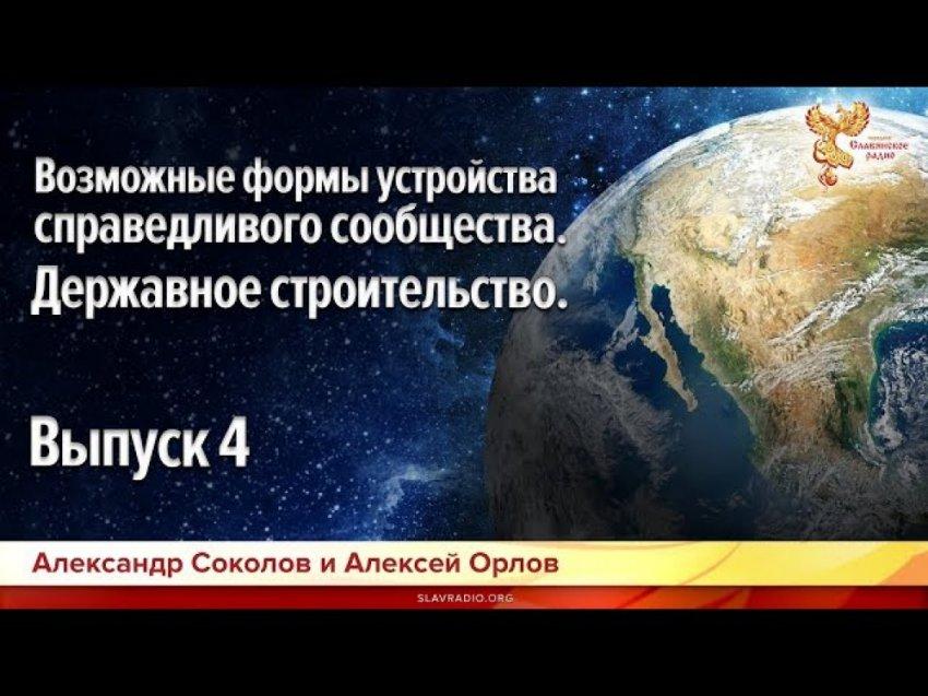Возможные формы устройства справедливого сообщества. Алексей Орлов и Александр Соколов. Выпуск 4