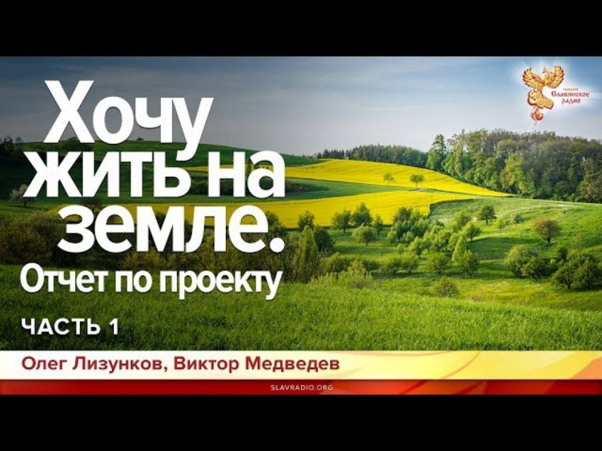 Хочу жить на земле. Отчет по проекту. Олег Лизунков. Часть 1