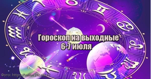 Гороскоп на выходные 6-7 июля для всех знаков Зодиака