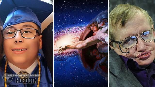 11-летний гений астрофизики заявил, что Бог есть, а Стивен Хокинг был не прав - Paranormal-news.ru