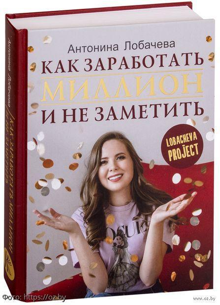 Вышла очередная книга о том, как стать миллионером
