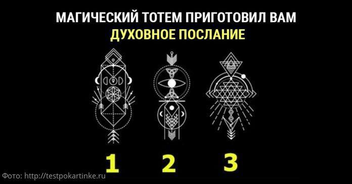 Тест: Выберите магический тотем и получите духовное послание