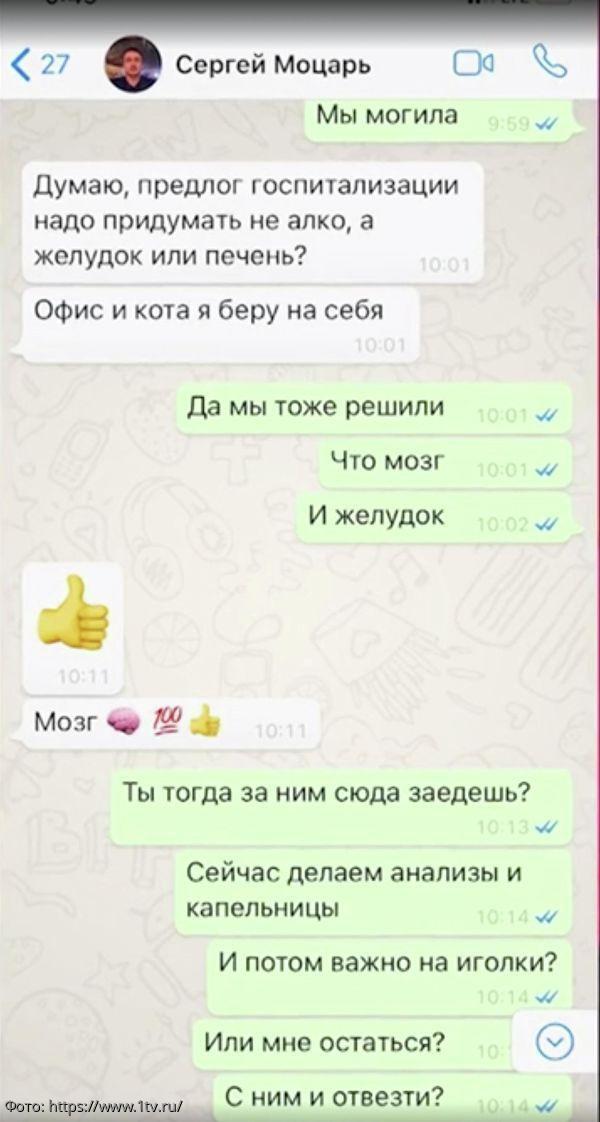 Обнародована переписка об инсценировке отравления Бари Алибасова