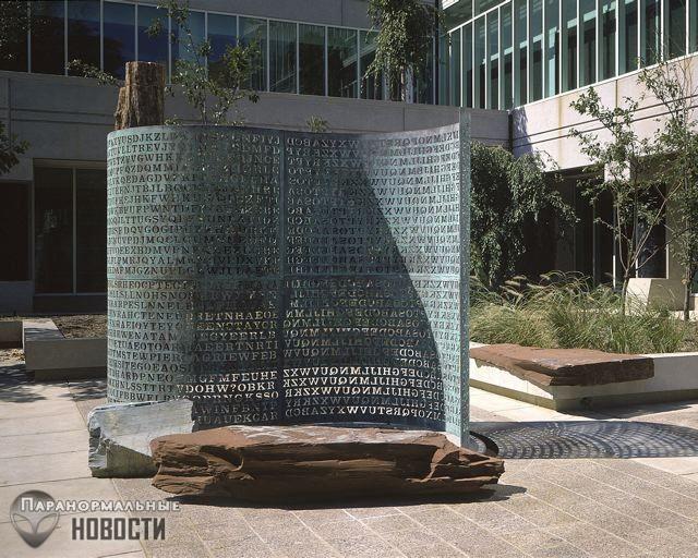 Вот уже 30 лет никто не может полностью расшифровать послание на этой скульптуре - Paranormal-news.ru