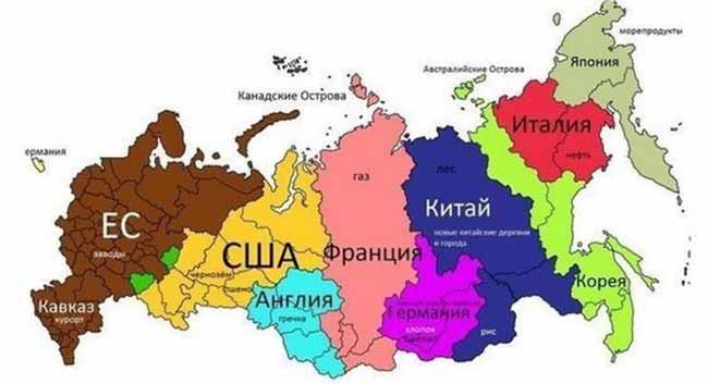 Развал России в 2020 году