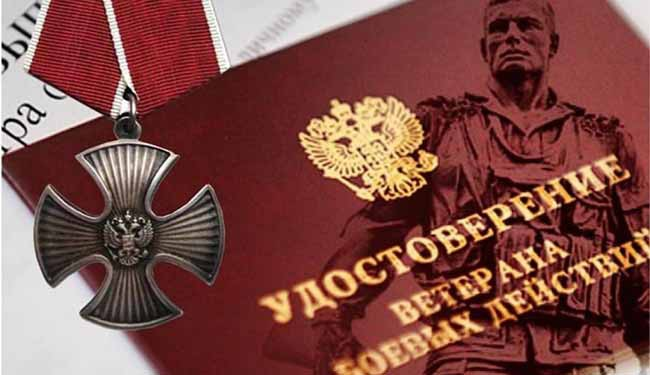 Повышение ежемесячных денежных выплат в 2020 году в России ветеранам боевых действий
