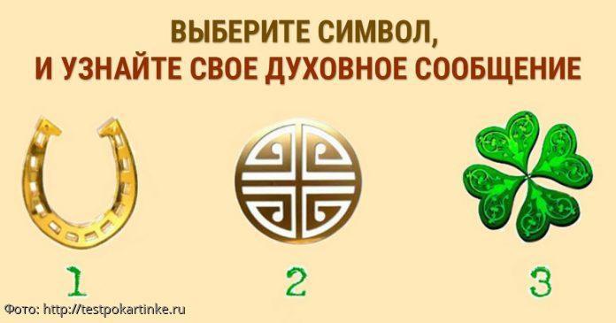 Выбери символ и получи важное духовное послание