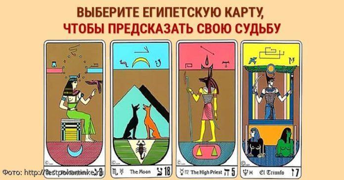 Египетские карты таро предскажут ваше будущее