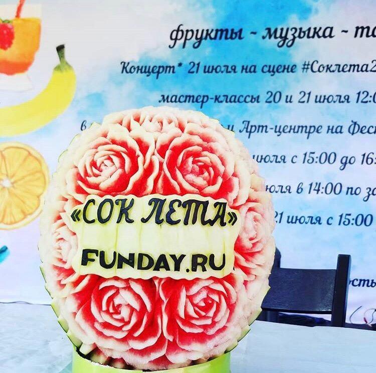 В Москве проходит фестиваль «Сок лета»