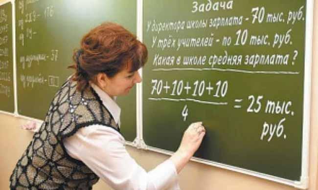 Будет ли повышение зарплаты педагогам в 2020 году?