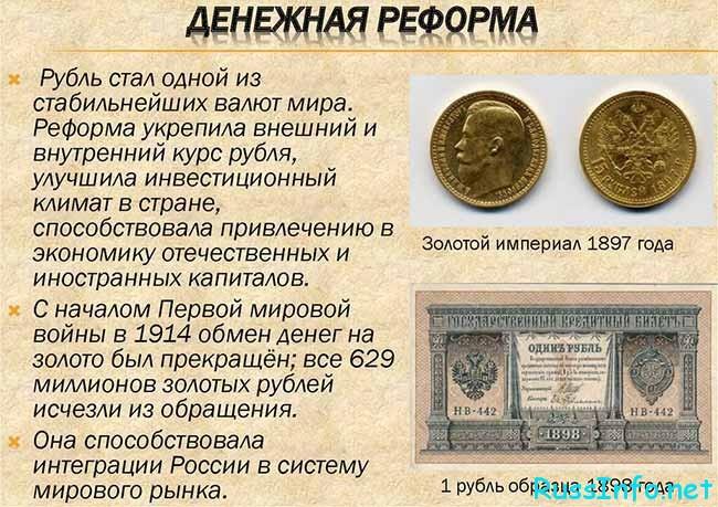 Возможна ли денежная реформа в России в 2020 году?