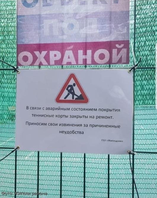 В Тимирязевском районе перестали пускать на бесплатную теннисную площадку