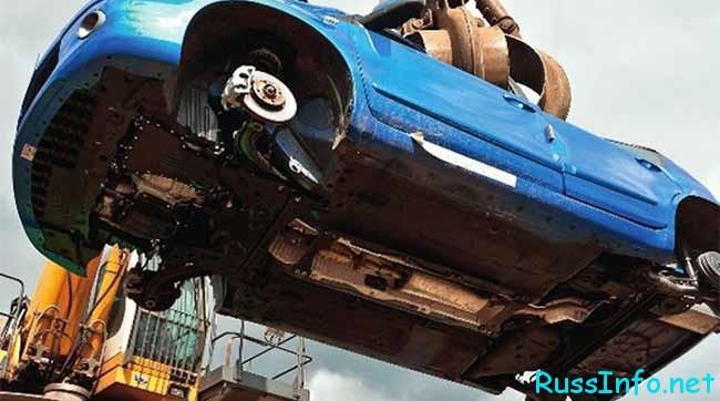 Правила утилизации автомобилей в 2020 году в России