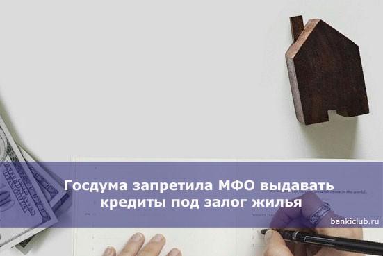 Госдума запретила МФО выдавать кредиты под залог жилья