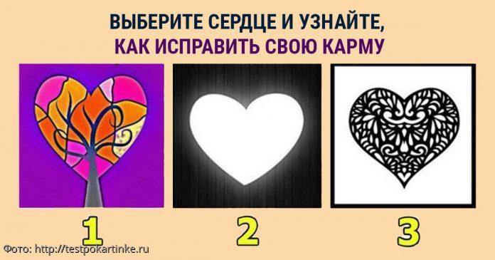 Выберите сердце и узнайте, как исправить свою карму