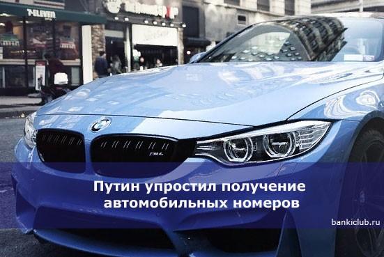 Путин упростил получение автомобильных номеров