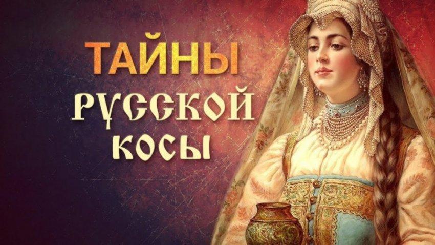 """Что такое """"дрибушки"""" и чем славились косы на Руси?"""