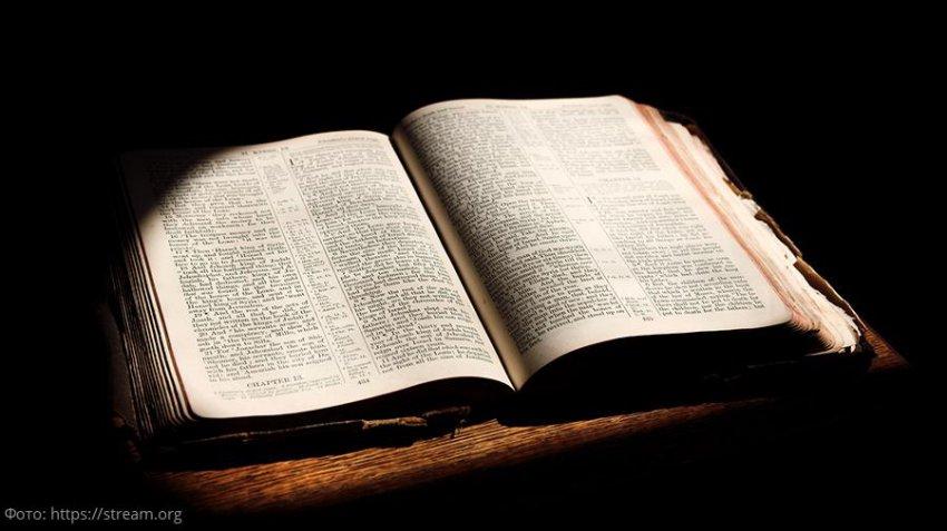 Доказательства достоверности событий, описанных в Библии