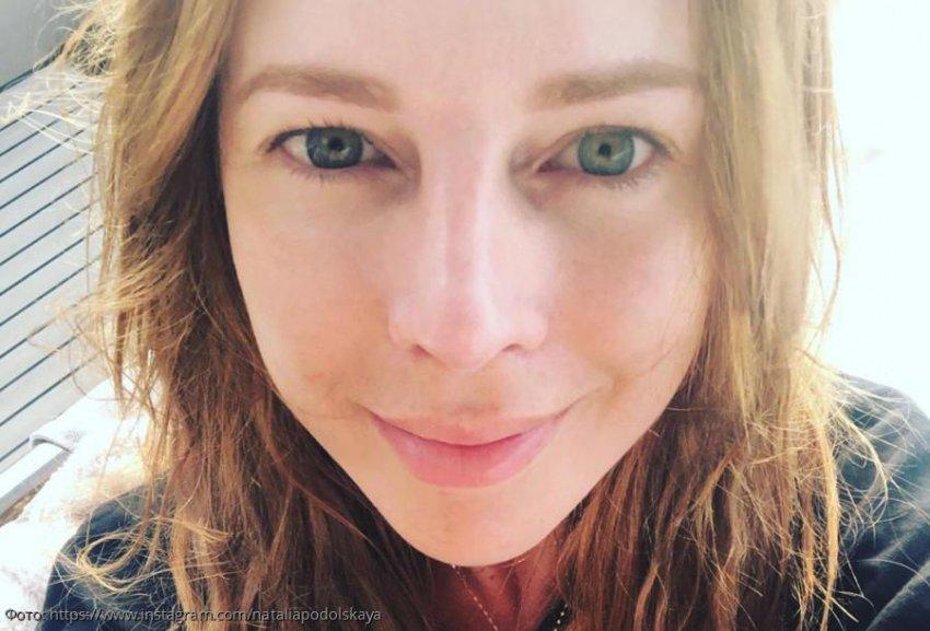 Наталья Подольская опубликовала фото без макияжа