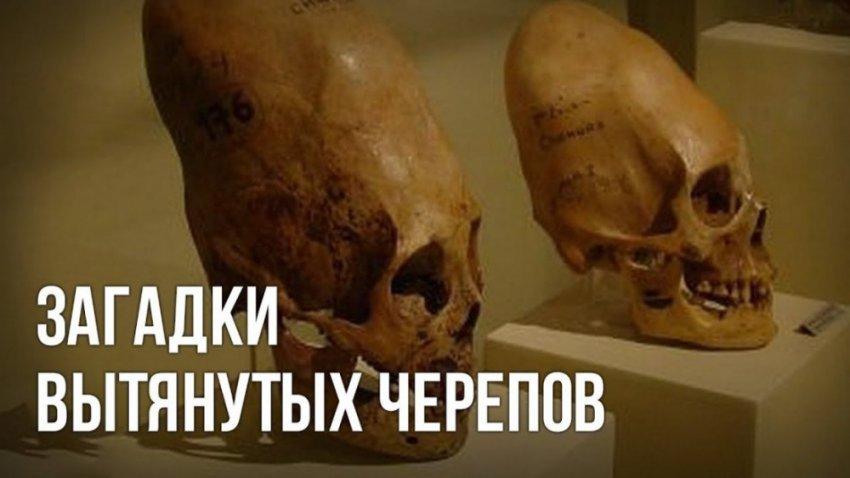 Странные находки древних черепных модификаций