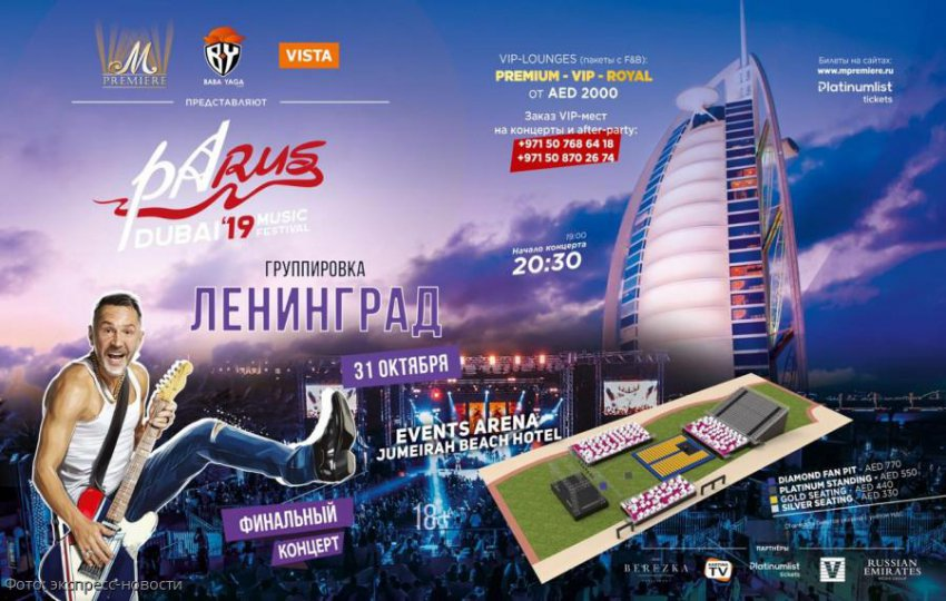 Баба Яга наколдовала Шнуру рекорд в Екатеринбурге
