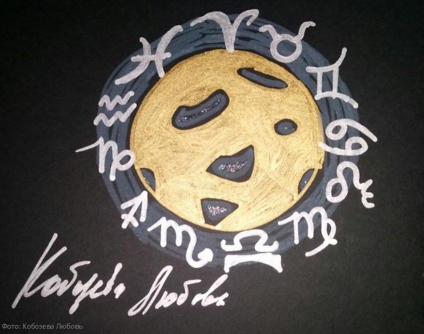 Лунный гороскоп на 13 июля
