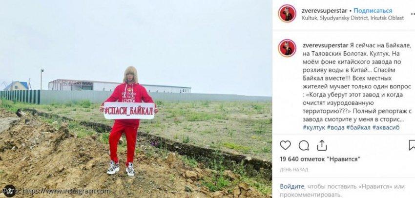 Сергей Зверев с цветами в волосах устроил одиночный пикет на Байкале